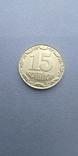 Украина 15 копеек 1992 года копия монеты, фото №2