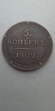 Кольцевые 5 копеек 1802 года КМ, копия монеты, фото №2