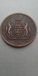 5 копеек 1767 года КМ Сибирская монета копия, фото №2