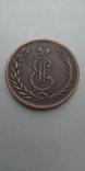 5 копеек 1767 года КМ Сибирская монета копия, фото №3