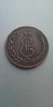 5 копеек 1764 года сибирские монеты Екатерины 2 копия, фото №3