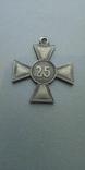 Крест Германия Третий Рейх Крест за 25 лет выслуги в Вермахте копия, фото №2