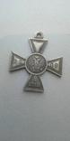 Георгиевский крест 4 степени 22 09 копия, фото №2