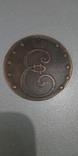 10 копеек 1796 года медь вензель мелкая точка копия, фото №3