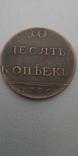 5 копеек 1771 пробная монета для Молдавии и Валахии копия монеты, фото №2