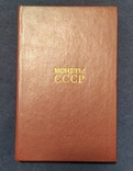 Монеты СССР., фото №2