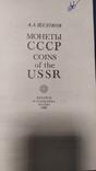 Монеты СССР., фото №4