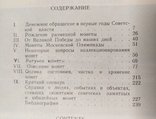 Монеты СССР., фото №5