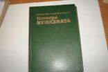 Словарь нумизмата.Авторы: Фенглер,Гироу,Унгер. М.-1982 год, фото №2