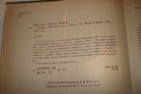 Словарь нумизмата.Авторы: Фенглер,Гироу,Унгер. М.-1982 год, фото №3