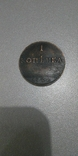 1 копейка 1796 год Редкая монета копия, фото №2
