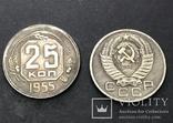 25 копеек 1955 года СССР копия монеты, фото №2