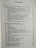 Справочник по литью., фото №4