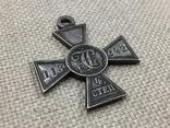 ЗОВО. Георгиевский крест 4-й ст. №113242, фото №4