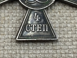 ЗОВО. Георгиевский крест 4-й ст. №113242, фото №8