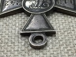 ЗОВО. Георгиевский крест 4-й ст. №113242, фото №10