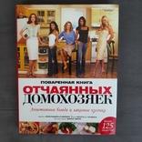 Поваренная книга отчаянных домохозяек Более 125 рецептов 2007, фото №2