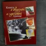 Книга о вкусной и здоровой пище 2008, фото №2