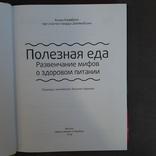 Полезная еда Развенчание мифов о здоровом питании 2014, фото №4