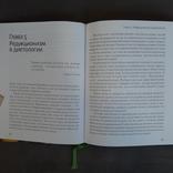 Полезная еда Развенчание мифов о здоровом питании 2014, фото №8