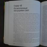 Полезная еда Развенчание мифов о здоровом питании 2014, фото №12
