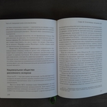 Полезная еда Развенчание мифов о здоровом питании 2014, фото №13