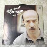 Пластинка Алексан Розенбаум, фото №2