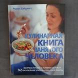 Кулинарная книга занятого человека 365 блюд 2010, фото №2