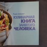Кулинарная книга занятого человека 365 блюд 2010, фото №4