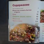 Кулинарная книга занятого человека 365 блюд 2010, фото №5
