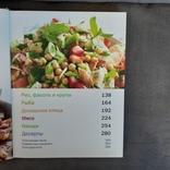 Кулинарная книга занятого человека 365 блюд 2010, фото №6