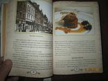 Львовская кухня -тираж 5015шт, фото №4