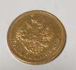 7 рублів 50 копійок, 1897, фото №4