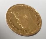 7 рублів 50 копійок, 1897, фото №6