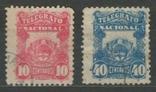 И14 Аргентина 1887, телеграфные марки №№ 1-2 (единственный выпуск 19 века), фото №2