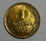 1 копейка 1937, фото №2