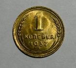 1 копейка 1937, фото №3