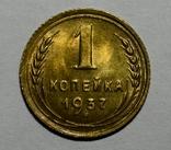1 копейка 1937, фото №4