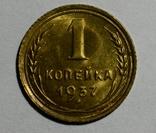 1 копейка 1937, фото №7