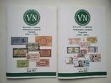 Каталоги бумажных денег Украины., фото №2