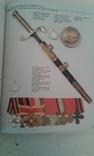 Русские-и-советские-боевые-награды, фото №4