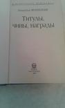 Книга-Титулы-чины-награды.автор-Г.Мурашев-350ст, фото №4