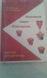 Книга-Основные-знаки-Комсомола, фото №2