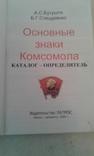 Книга-Основные-знаки-Комсомола, фото №4
