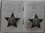 КЗ за Корею,спасение советских летчиков, фото №4