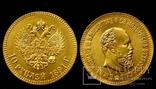 10 рублей 1891 года, копия монеты Александра 3 копия, фото №2