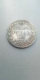 Монета 1 рубль 1832 года СПБ НГ копия, фото №2