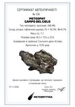 Залізний метеорит Campo del Cielo, 7,1 грам, із сертифікатом автентичності, фото №11