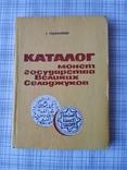 Каталог монет государства Великих Сельджуков. Т. Ходжаниязов., фото №2