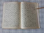 Каталог монет государства Великих Сельджуков. Т. Ходжаниязов., фото №7